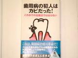 歯周病の犯人はカビだった!